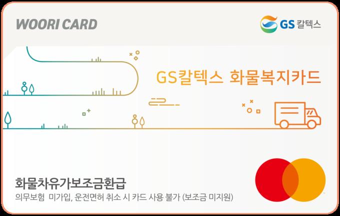 우리카드, 화물차 운전자 위한 'GS칼텍스 화물복지카드' 출시